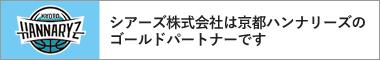 シアーズ株式会社は京都ハンナリーズのゴールドスポンサーです。
